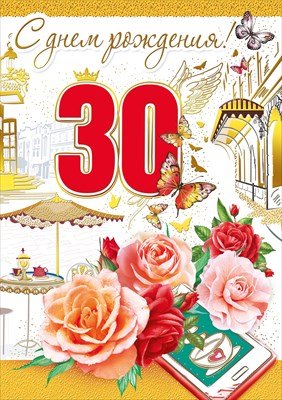Открытки с юбилеем 30 лет школе