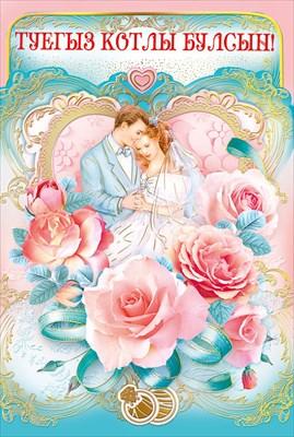 Открытки на татарском свадьба