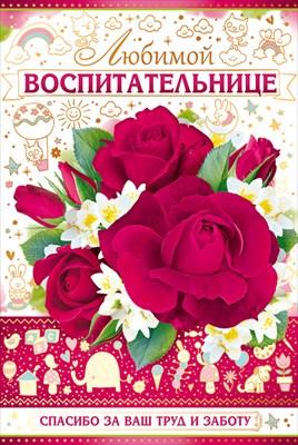 открытка любимой воспитательнице статус которого вызывает