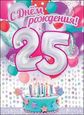 Поздравление для сестры на 25 летие