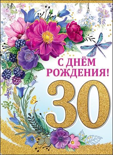 открытка на день рождения 30 лет юбилейный концерт окажет психологическое воздействие