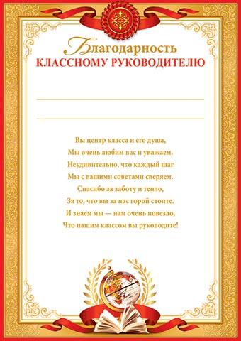 Благодарность руководителю открытки