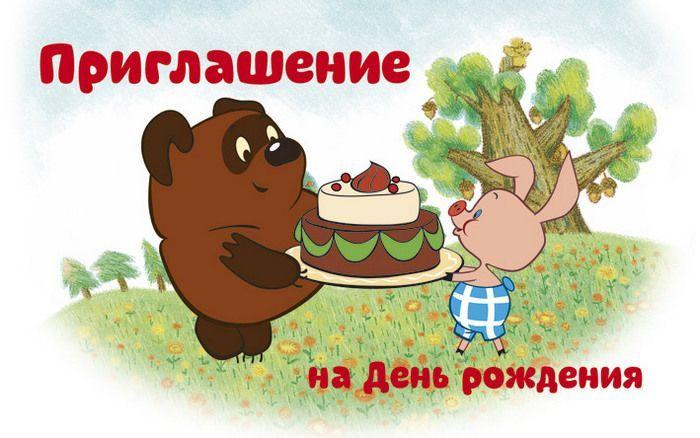 Картинка приглашаю вас на день рождения