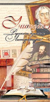 Спас открытки, открытки с днем учителя по русскому и литературе