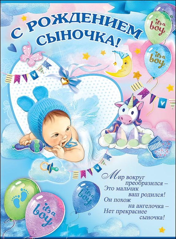такой поздравления с рождением малыша на плакате цепь получите