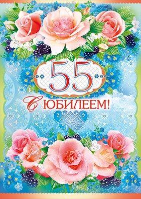 Поздравление с днем рождения с 55 летием свекрови