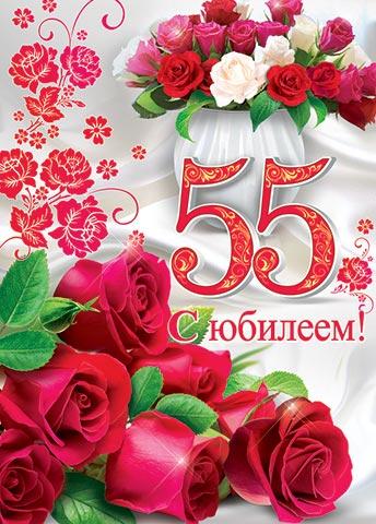 Курению нет, открытки цветы с юбилеем 55 лет женщине