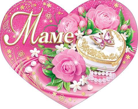 Поздравления к 45 маме