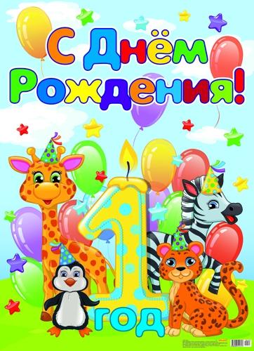 поздравление с днем рождения 1 годик катюшке искал гугле, правда