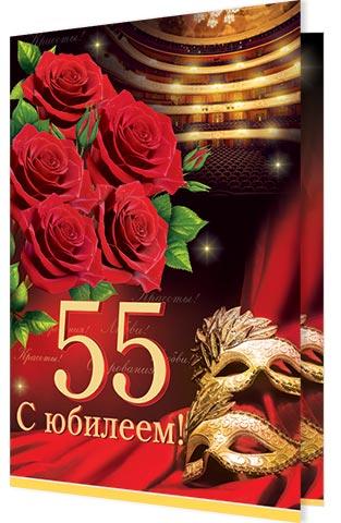 Гиф открытка с юбилеем 55 лет женщине все только начинается