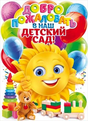 Добро пожаловать в наш Детский сад!: цена 39.10 руб., купить оптом по артикулу П84,255   Интернет-магазин «Микрос»