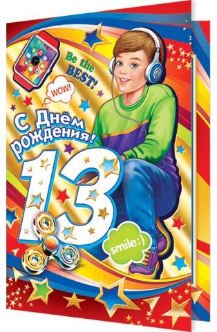 Открытка с днем рождения подростку мальчику 13 лет, почтовых открыток картинка