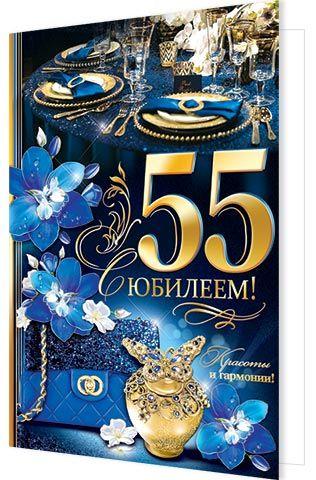 Поздравление олега с юбилеем 55 лет