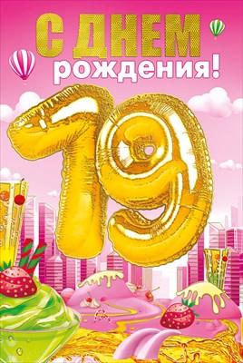 Поздравить с днем рождения племянницу с 19 летием
