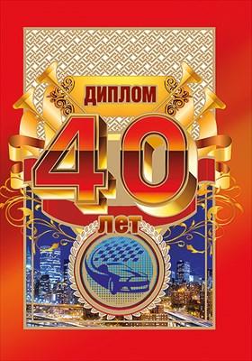 С юбилеем 40 начальнику открытки