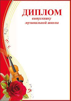 Открытки выпускнику музыкальной школы