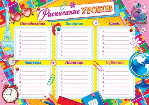 Расписание открытки