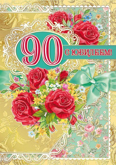 Текст для поздравления 90 летию