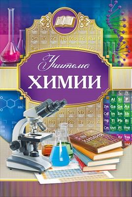Динамическая биохимия картинка отлично подходит
