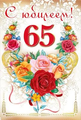 Книга, фотошоп открытка с юбилеем 65 лет женщине