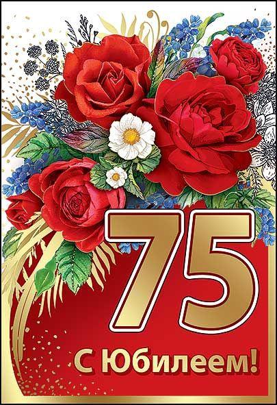 Поздравления учителю с юбилеем 75 лет
