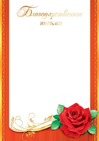 Благодарственное письмо шаблон открытки