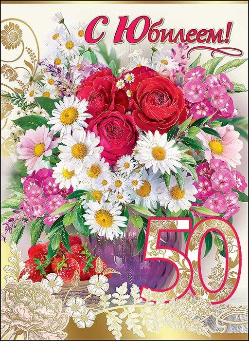 открытка с юбилеем ирина 50 лет самые
