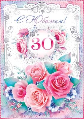 Спасибо, 30 лет дочери открытки