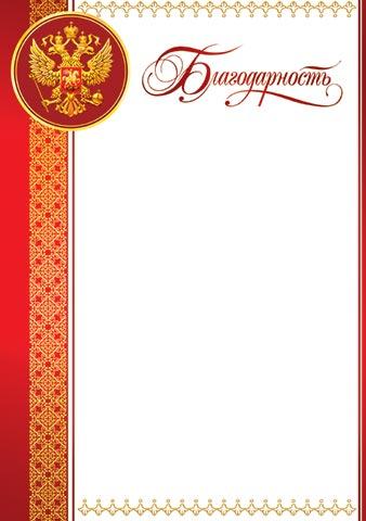 Шаблон благодарственной открытки 40