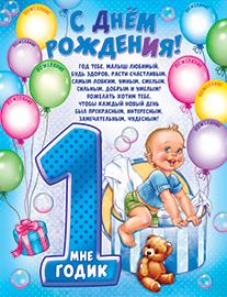 Поздравления с днем рождения прикольные на 1 годик