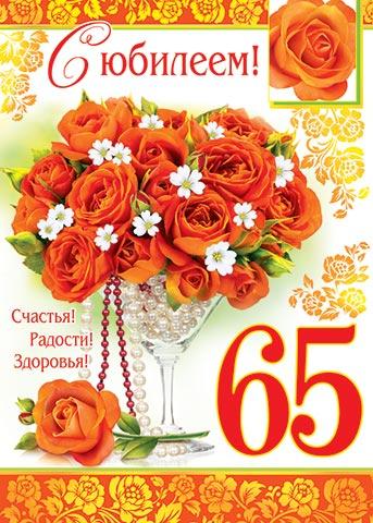 Поздравления с юбилеем женщине 65 лет открытки 81